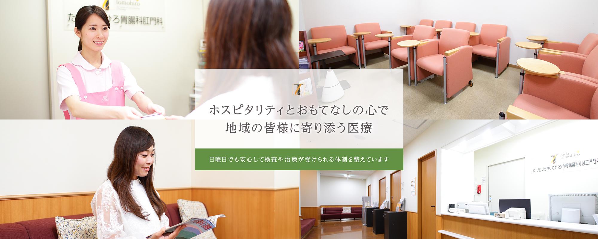 埼玉県内屈指の症例数を誇る内視鏡専門クリニック 年間9,000件近くの実績を誇り、安全で高精度の内視鏡検査をご提供しています