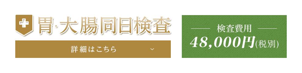 胃・大腸同日検査 詳細はこちら 検査費用48,000円(税別)