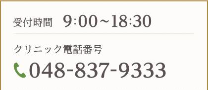 受付時間 9:00~18:30 クリニック電話番号 048-837-9333