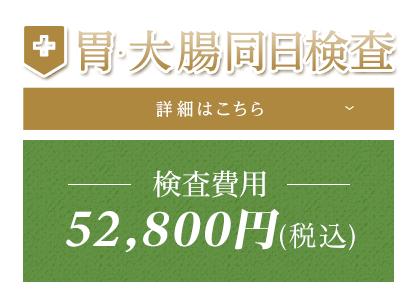 胃・大腸同日検査 詳細はこちら 検査費用52,800円(税込)